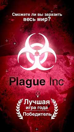 Plague-Inc-logo