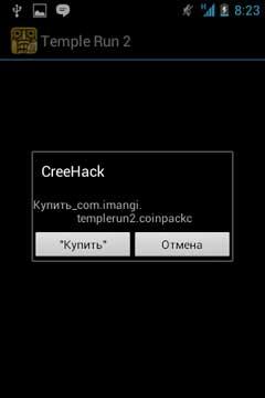 CreeHack-2