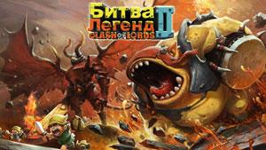 Clash of Lords 0: Битва Легенд в целях андроид